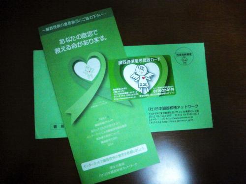 臓器提供意思登録カード