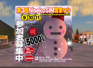 第3回NisekoSIM雪まつり