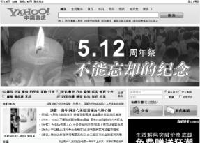 Yahoo!中国版