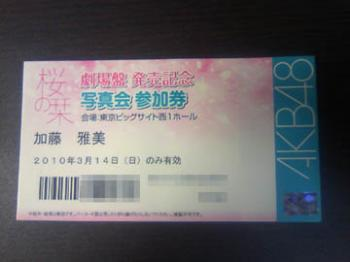 20100216_04.jpg