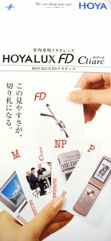 サトー新聞材料写真 2012-01-23 014 (222x480)