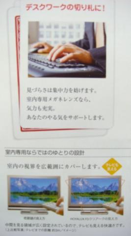 サトー新聞材料写真 2012-01-23 013 (267x480)