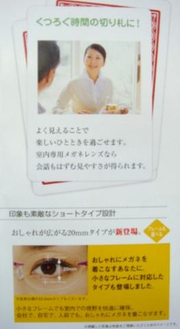 サトー新聞材料写真 2012-01-23 010 (223x480)