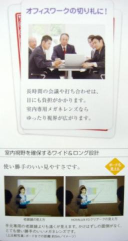 サトー新聞材料写真 2012-01-23 012 (265x480)