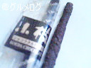 小枝 ショコラタルトレット