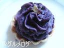 唐芋(紫芋)タルトモンブラン