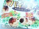 パイの実(チョコレートパイ)