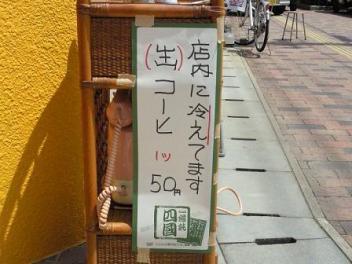 饂飩の四國・善通寺駅前店