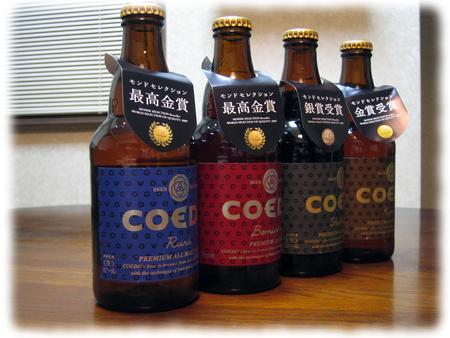 coedoビール 07