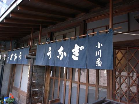 2008.12.24 小川菊 002