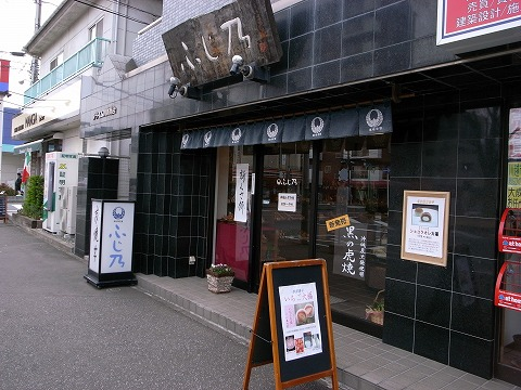ふじ乃 いちご大福 004