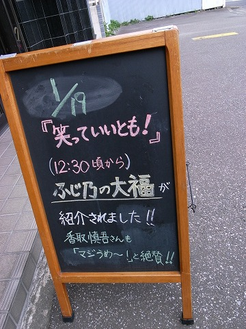 ふじ乃 いちご大福 009