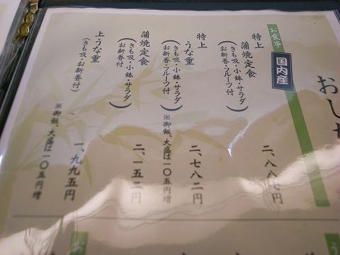 ぽんぽこ亭 012