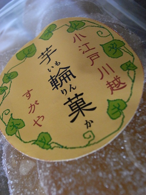 芋輪菓 003