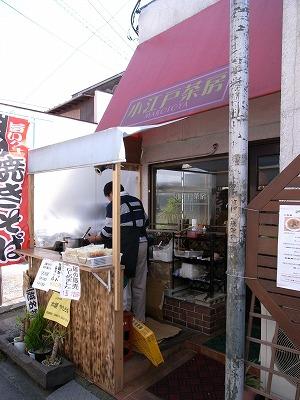小江戸茶房 004