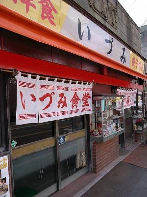 いづみ食堂 003