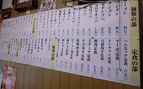 いづみ食堂 0004