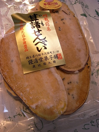 甘藷せんべい (2)