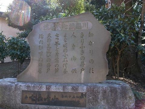 三芳野神社 004