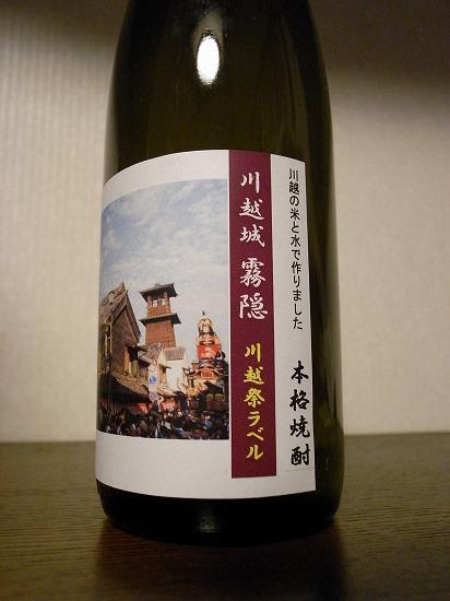 霧隠 本格焼酎 (4)