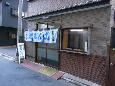 小澤だんご店 004