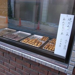 小澤だんご店 008-2