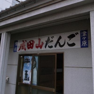 成田山だんご 津ヶ原 (7)-1