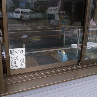 成田山だんご 津ヶ原 (8)-2
