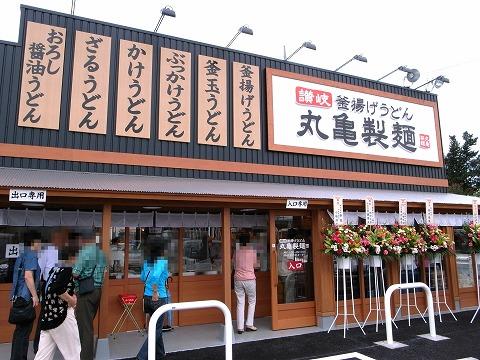 丸亀製麺 002