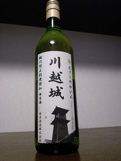 川越城ワイン 005