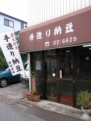 小江戸納豆 0 (1)