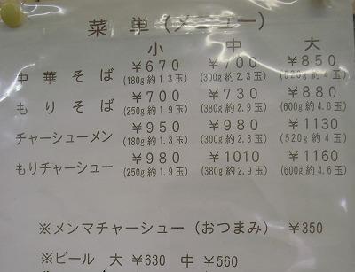 東松山 大勝軒 004