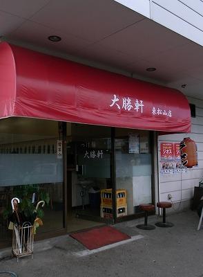 東松山 大勝軒 002