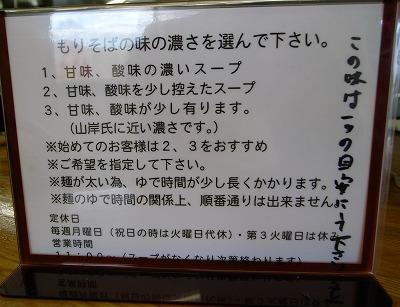 東松山 大勝軒 003