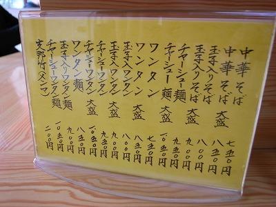 大勝軒武蔵高萩 003