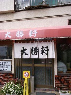 大勝軒武蔵高萩 002