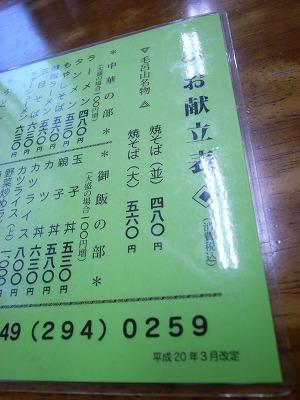 毛呂山食堂 005