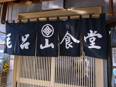 毛呂山食堂 003