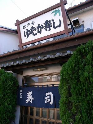 ゆたか寿司 002