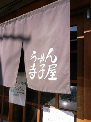 寺子屋 001