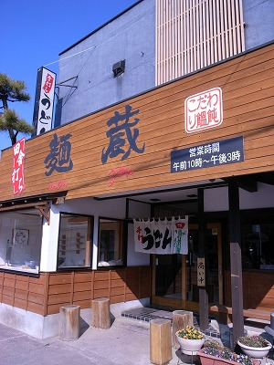 麺蔵 011