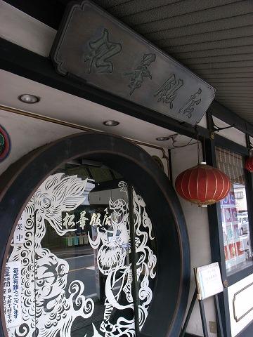 松華飯店 011