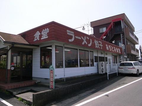 あぢとみ食堂 002