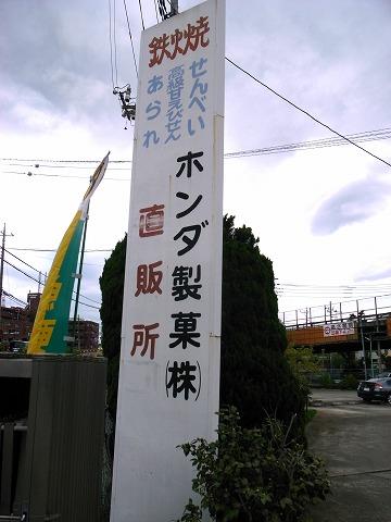 ホンダ製菓 009