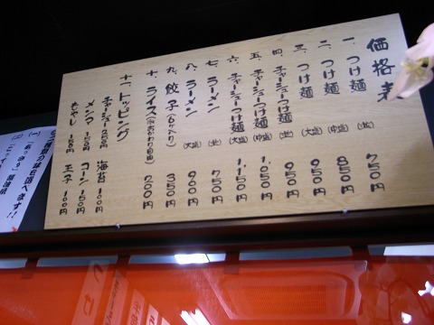 つけ麺 鷹 008