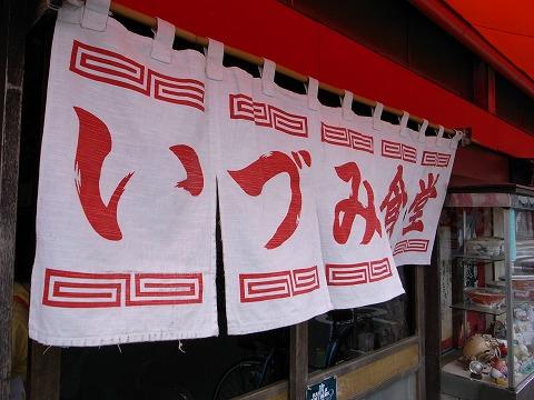 いづみ食堂 011