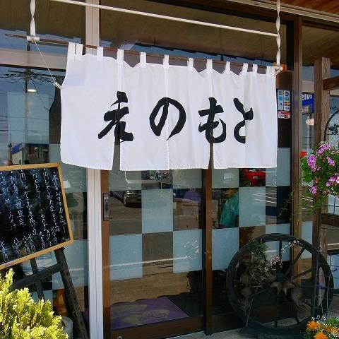 えのもと食堂 001