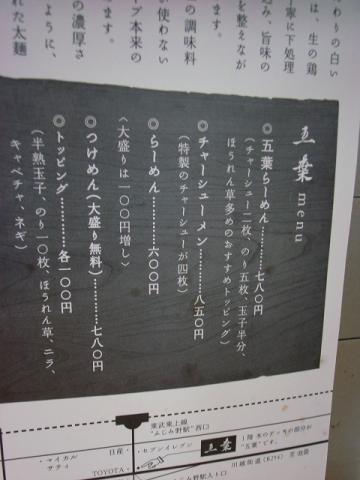 五葉 004