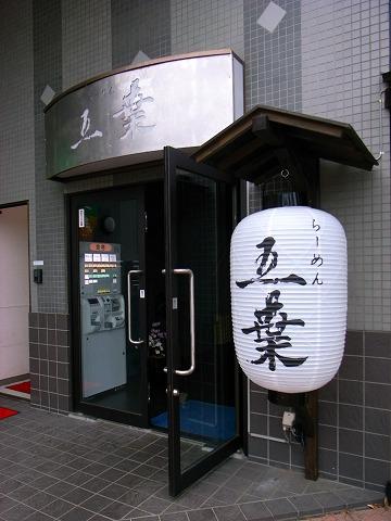 五葉 002