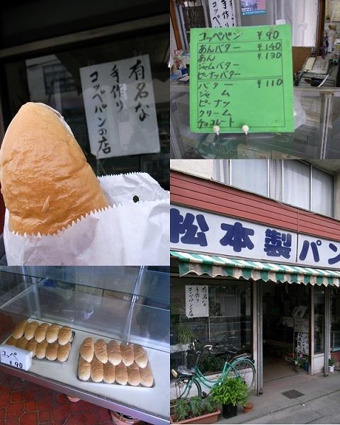 松本製パン19